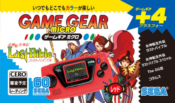 pack micro game gear red